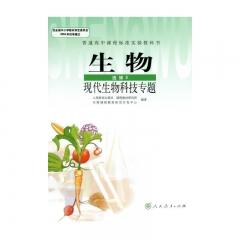 20春生物·现代生物科技专题(选修3)(人民教育)(限购一本)