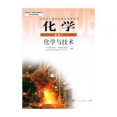 20春化学·化学与技术(选修2)人民教育出版社(限购一本)