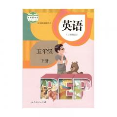 20春英语五年级下册(人教)人民教育出版社(限购一本)