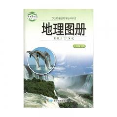 20春地理七年级下册(星球地图)星球地图出版社(限购一本)