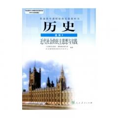 20春历史·近代社会的民主思想与实践(选修2)人民教育出版社(限购一本)