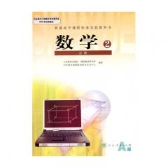 20春数学2(刘绍学主编)(必修2)人民教育出版社(限购一本)