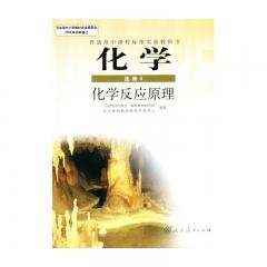 20春化学选修4人民教育出版社(限购一本)