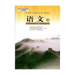 20春语文必修3(人民教育)无磁带人民教育出版社(限购一本)