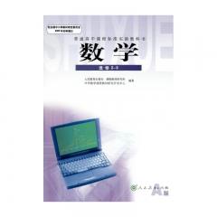 20春数学选修2-3人民教育出版社(限购一本)