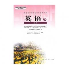 20春英语选修9人民教育出版社(限购一本)