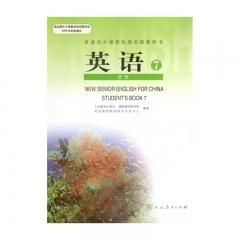20春英语选修7人民教育出版社(限购一本)