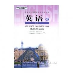 20春英语选修6人民教育出版社(限购一本)