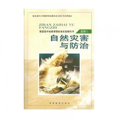 20春地理选修5:自然灾害(湘教)湖南教育出版社(限购一本)