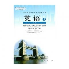 20春英语必修1人民教育出版社(限购一本)