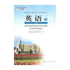20春英语必修5人民教育出版社(限购一本)