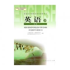 20春英语选修10人民教育出版社(限购一本)