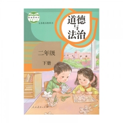 20春道德与法制二年级下册(人教)人民教育出版社(限购一本)