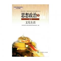 20春思想政治·文化生活(必修3)人民教育出版社(限购一本)