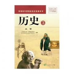 20春历史3(必修3)人民教育 出版社(限购一本)