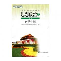 20春思想政治·政治生活(必修2)人民教育 出版社(限购一本)
