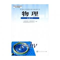 20春物理·(选修3-5)人民教育 出版社(限购一本)
