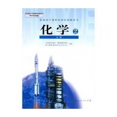 20春化学2(必修2)人民教育 出版社(限购一本)