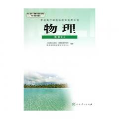 20春物理·选修3-4人民教育出版社(限购一本)