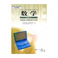 20春数学·优选法与试验设计初步(选修4-7)人民教育出版社(限购一本)