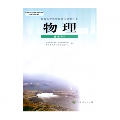 20春物理·选修(3-2)人民教育出版社(限购一本)