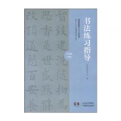 20春书法练习指导 八年级 下册湖南少年儿童出版社(限购一本)