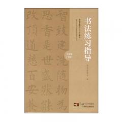 20春书法练习指导 七年级 下册湖南少年儿童出版社(限购一本)