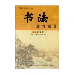 20春书法练习指导 七年级 下册湖南教育出版社(限购一本)