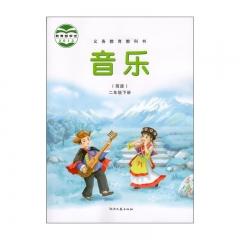 20春音乐 二年级 下册(简谱)湖南文艺出版社(限购一本)
