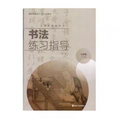 20春书法练习指导 七年级 下册湖南美术出版社(限购一本)
