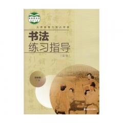 20春书法练习指导 四年级 下册湖南美术出版社(限购一本)