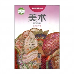 20春美术 五年级 下册湖南美术出版社(限购一本)