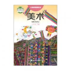 20春美术 六年级 下册湖南美术出版社(限购一本)