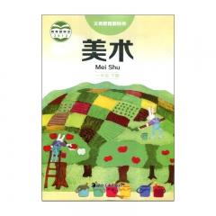 20春美术 一年级 下册湖南美术出版社(限购一本)