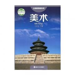20春美术 九年级 下册湖南美术出版社(限购一本)