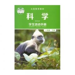 20春科学学生活动手册 一年级 下册人民教育出版社(限购一本)