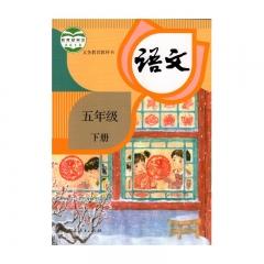 20春语文 五年级 下册人民教育出版社(限购一本)