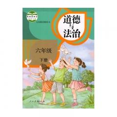 20春道德与法治 六年级 下册 人民教育出版社(限购一本)