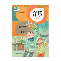 20春音乐 五年级 下册(简谱)人民教育出版社(限购一本)