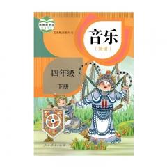 20春音乐四年级下册(简谱)人民教育出版社(限购一本)