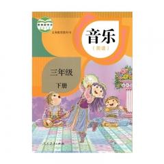 20春音乐 三年级 下册(简谱)人民教育出版社(限购一本)