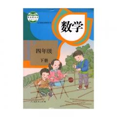 20春数学 四年级 下册人民教育出版社(限购一本)