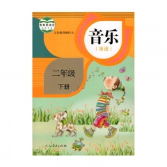 20春音乐 二年级 下册(简谱)人民教育出版社(限购一本)