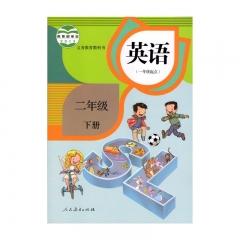 20春英语 二年级 下册(一年级起点)人民教育出版社(限购一本)