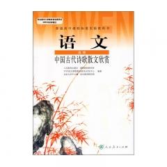 20春语文选修古代散文欣赏人民教育出版社(限购一本)