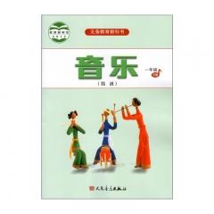 20春音乐 一年级 下册(简谱)人民音乐出版社(限购一本)