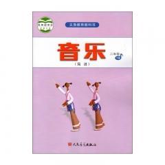 20春音乐 二年级 下册(简谱)人民音乐出版社(限购一本)
