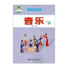 20春音乐 三年级 下册(简谱)人民音乐出版社(限购一本)