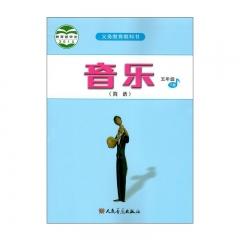 20春音乐 五年级 下册(简谱)人民音乐出版社(限购一本)