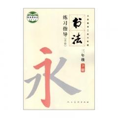 20春书法练习指导 三年级 下册人民美术出版社(限购一本)